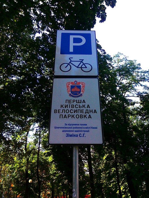 Первая киевская велопарковка
