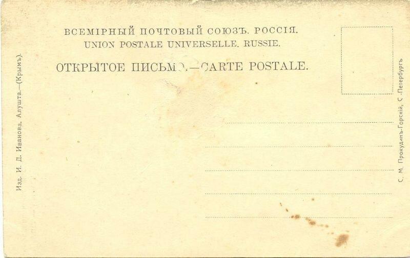 Крымская открытка 2а.jpg