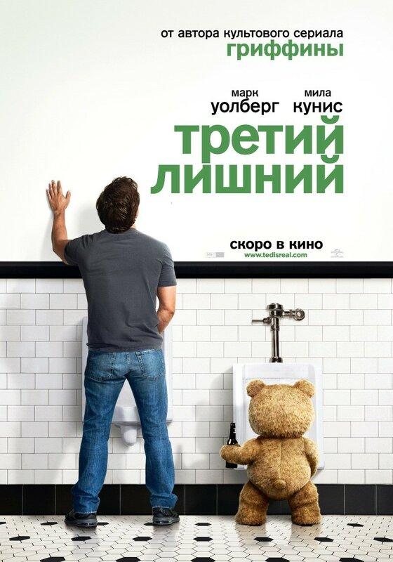 Третий лишний / Ted (2012) TS | L1