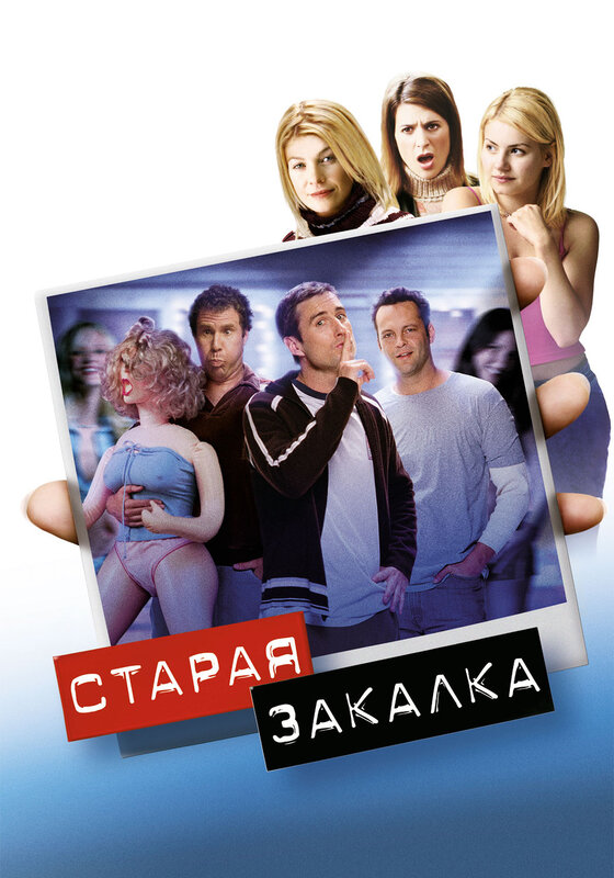 Старая Закалка - Old School [UNRATED] (2003) HDRip  1,45 ГБ