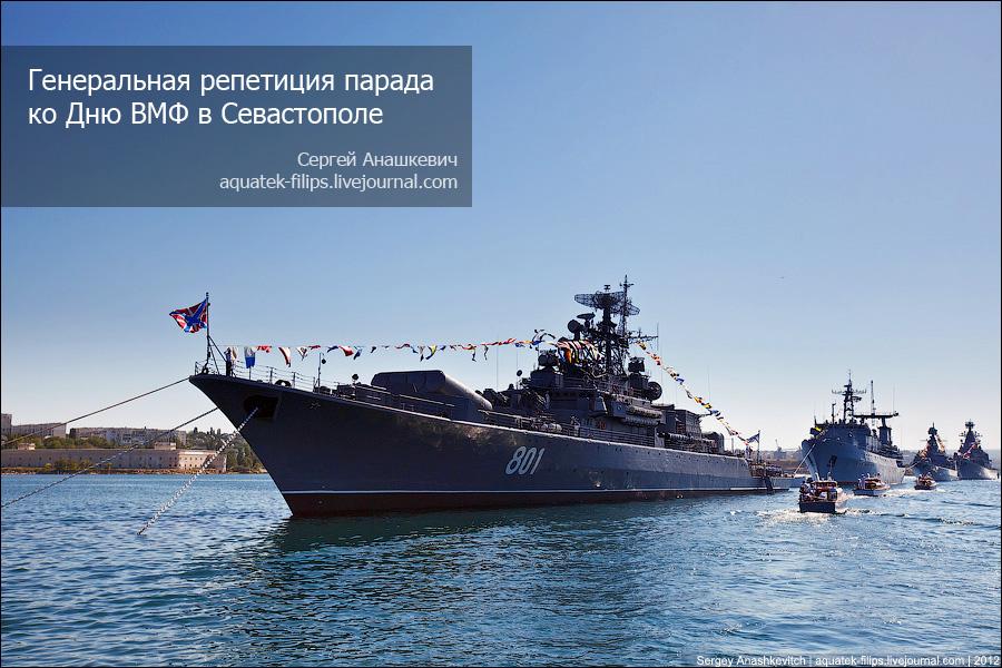 Репетиция Дня Флота 2012