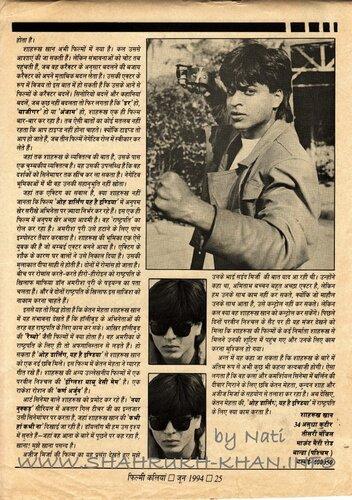 Индийский журнал 1994