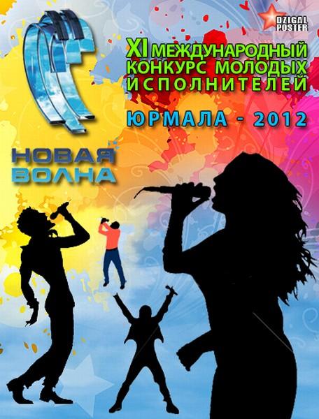 Новая волна 2012  Международный конкурс молодых исполнителей (2012) SATRip
