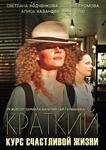 Краткий курс счастливой жизни / Драма, Мелодрама/ 2012 / (16)