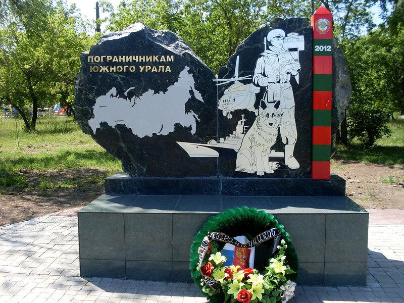 """Памятник """"Пограничникам южного урала""""."""