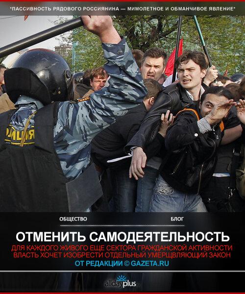 Отменить самодеятельность. От редакции портала Gazeta.ru ©