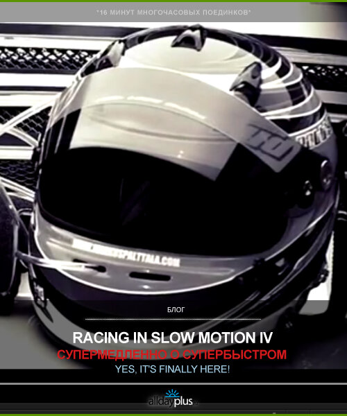 Гонки и рейсинги всех видов в суперском видео, стехникой slow motion. Racing In Slow Motion IV. 16 минут одного видео.