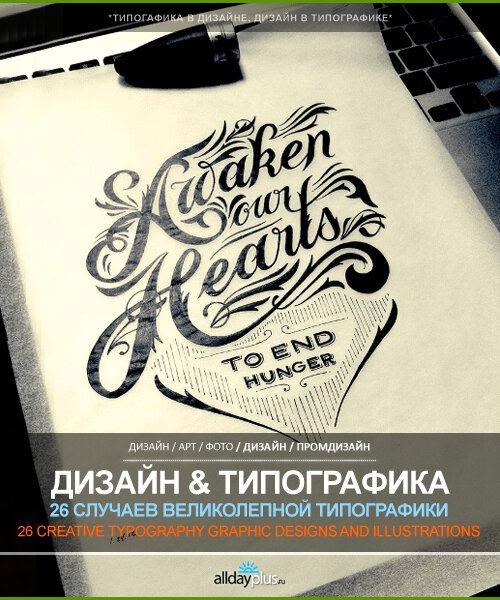 Типографика as is! Типографика в дизайне и дизайн в типографике. 26 супер-примеров для подражания и вдохновения.