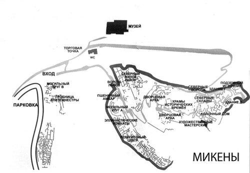 Микенский акрополь, современное состояние