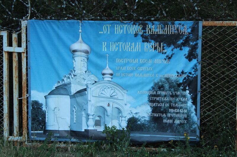 щит рекламный церкви.jpg