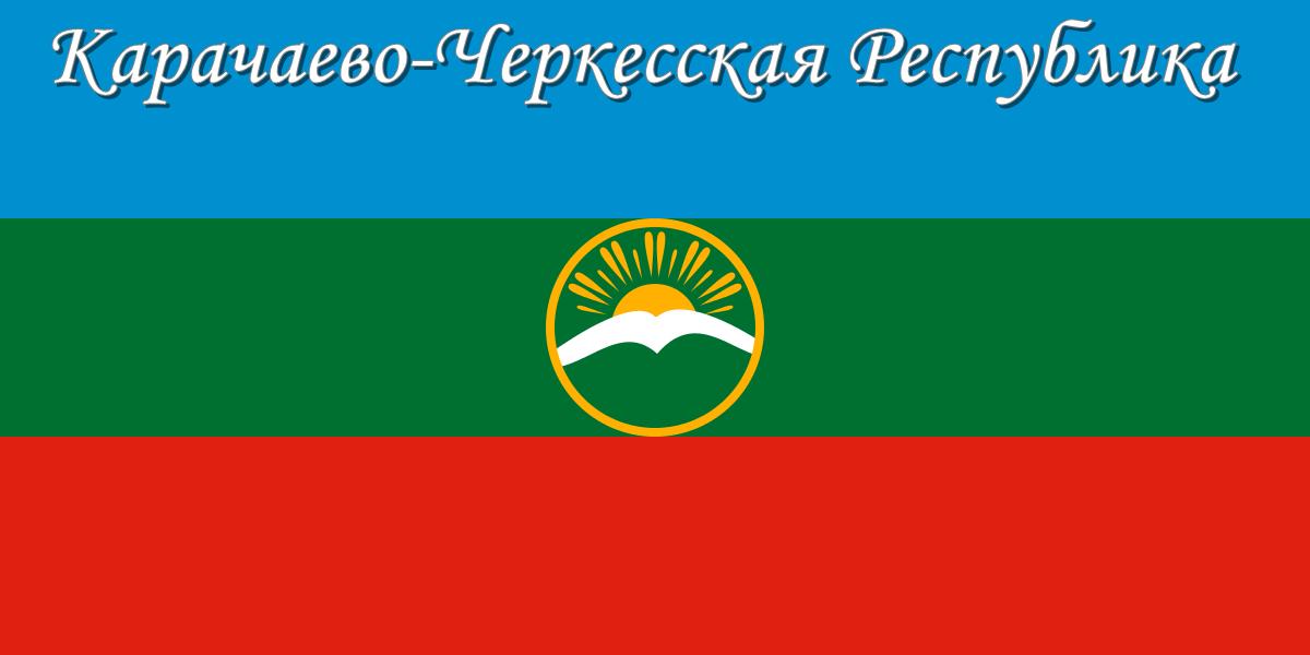Карачаево-Черкесская Республика.png