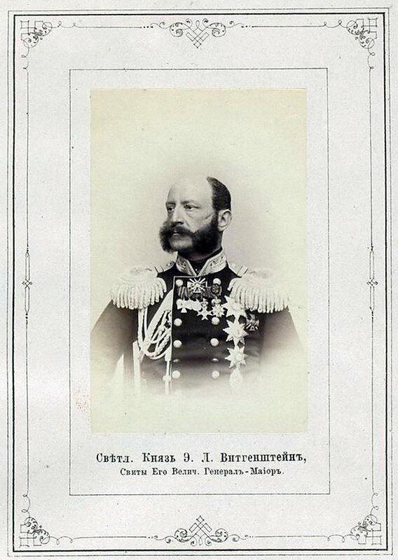 Светлейший князь Э.Л. Витгенштейн