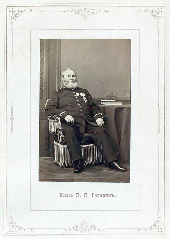 князь П.П. Гагарин
