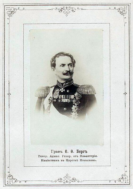 граф Ф.Ф. Берг, генерал, наместник в Царстве Польском