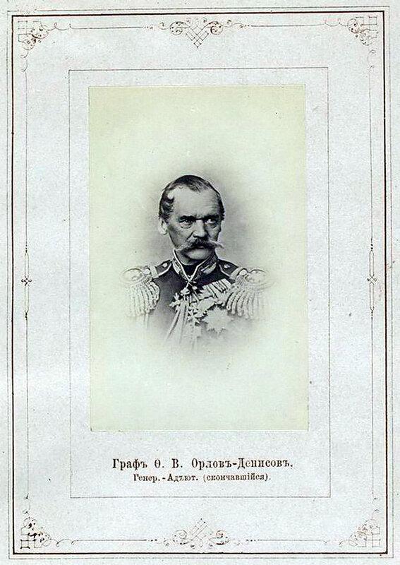 граф Ф.В. Орлов-Денисов, генерал