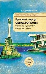 Книга Русский город Севастополь: великое мужество, великие тайны