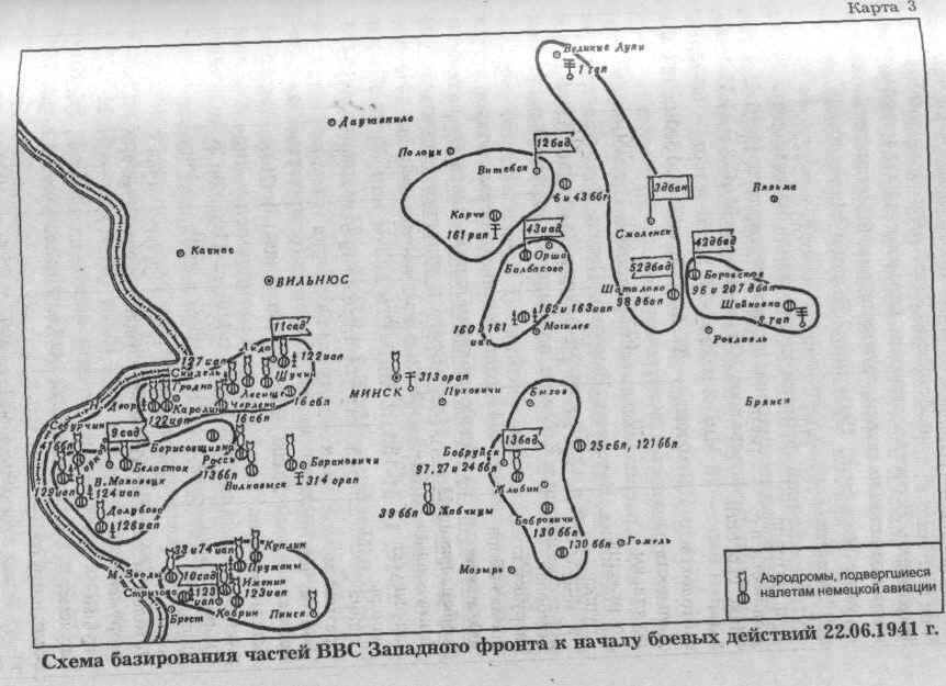 Карта базирования авиачастей ВВС  Западного фронта 1941.jpeg
