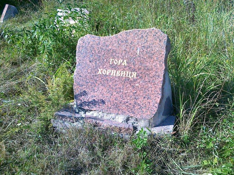 Мемориальный камень на горе Хоривице