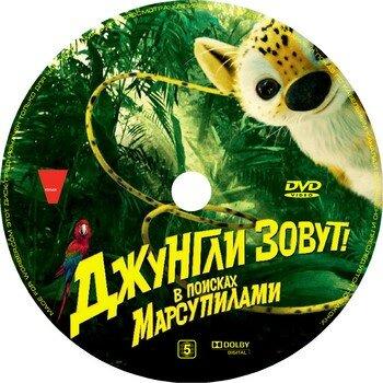������� �����! � ������� ����������� / Sur la piste du Marsupilami (2012) DVDRip | ���� � CAMRip