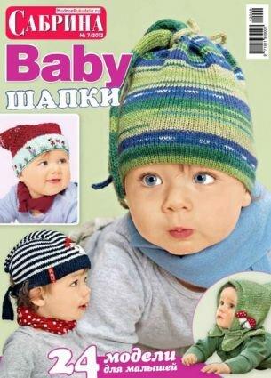 Сабрина Baby - журнал по