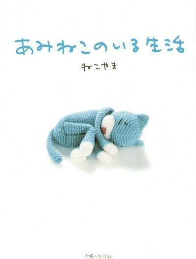 Описание: Амигуруми (Amigurumi) - это японское искусство вязания небольших (около 5-7.