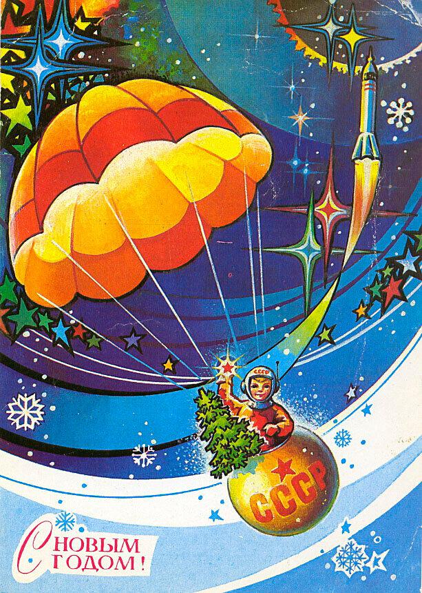 Советские космические открытки, юбилеем свадьбы лет