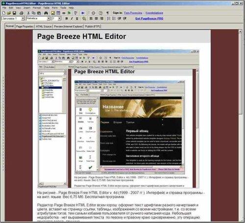 визуальный HTML редактор