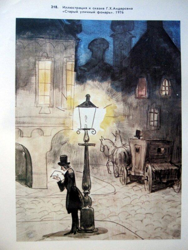 картинки к сказке уличный фонарь