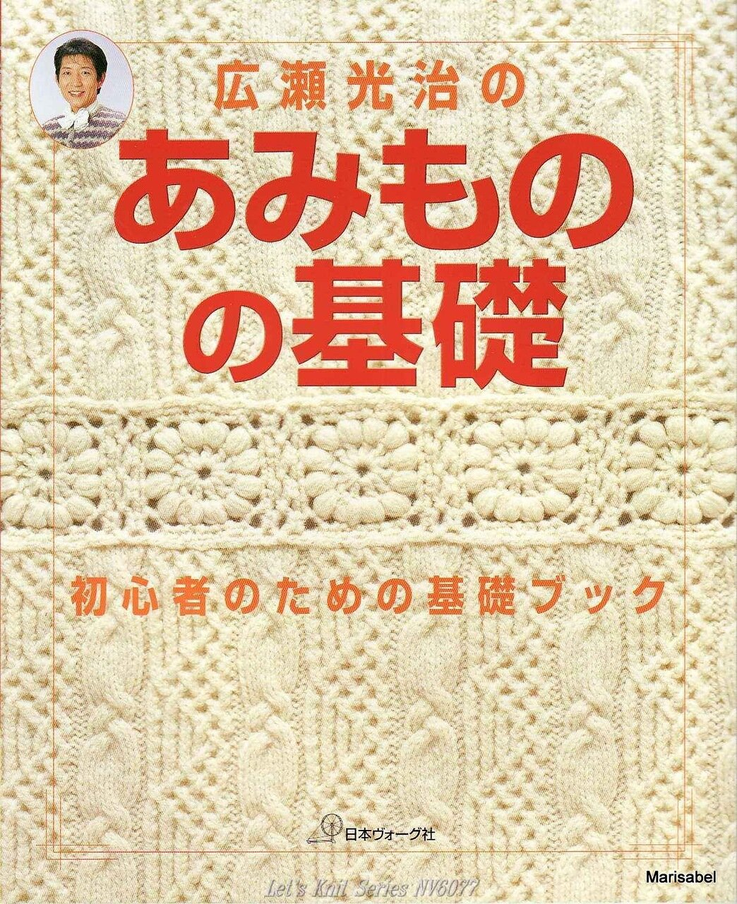 Lets Knit Series NV6077 2001