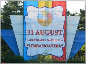 Лимба Ноастрэ отметили в Бельцах