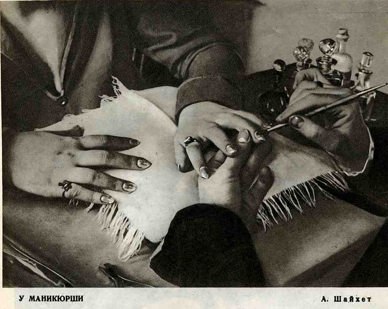 1920е У маникюрши.png