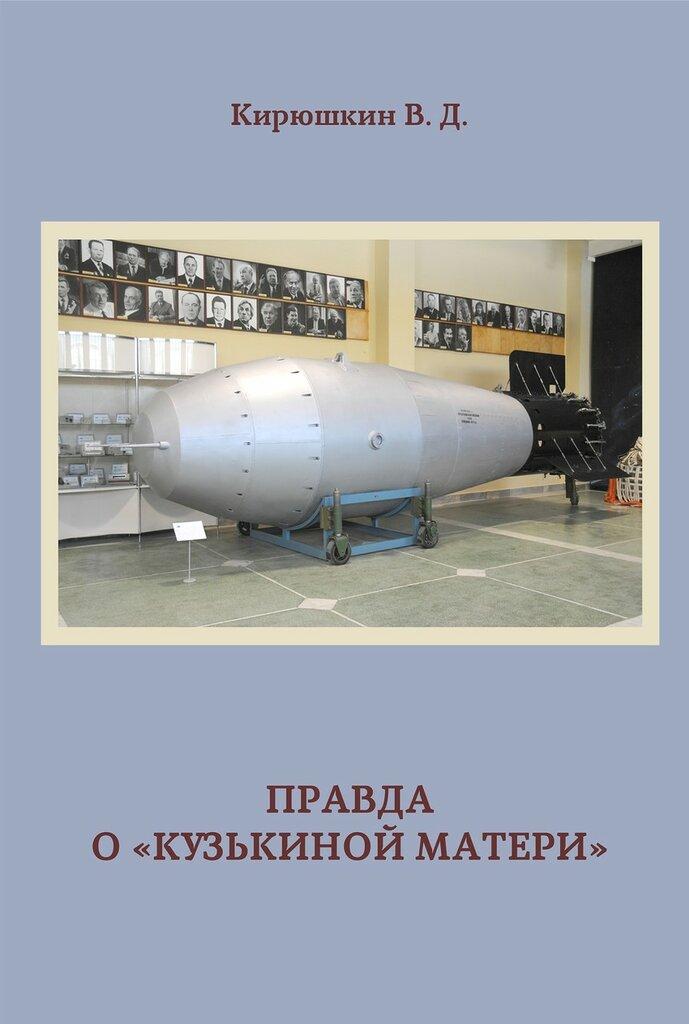 Атомный Проект Ссср Документы и Материалы скачать