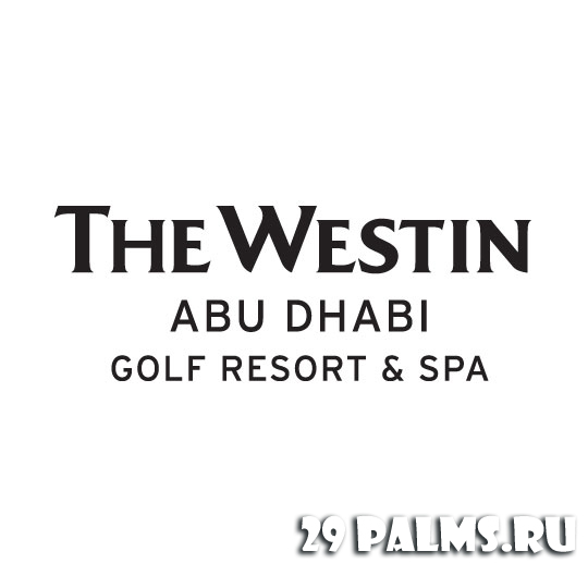 ОАЭ. Абу Даби. The Westin Abu Dhabi Golf Resort & Spa 5*