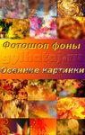 Фотошоп фоны Осенние картинки