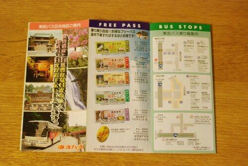 ПУТЕШЕСТВИЕ ПО ЯПОНИИ, Япония, Никко, туризм в Японии