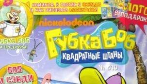 Губка Боб Квадратные Штаны журнал №6