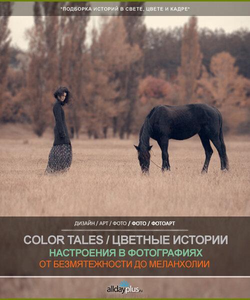 Color Tales - подборка фотоэтюдов. Цвет / смысл / настроение / кадр в 14-ти снимках.