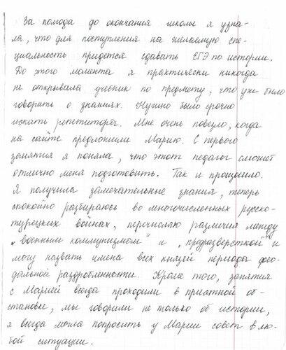 Отзыв Лизы Козейкиной