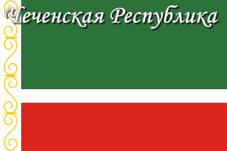 Чеченская Республика.png