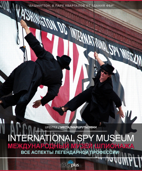 International Spy Museum | Международный музей шпионажа | Вашингтон | США