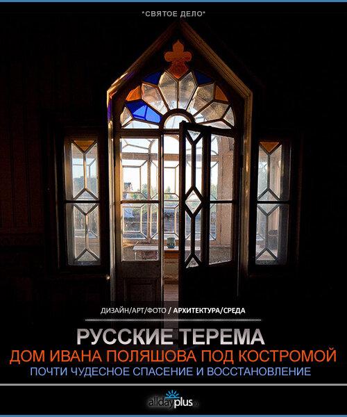 Русские терема. Как московский концептуализм Поляшовский дом - терем спасал.