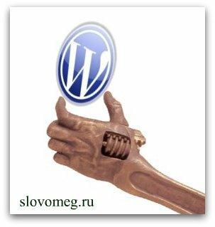 Первоначальная настройка WordPress