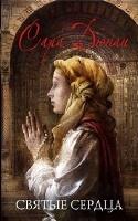 Книга Сара Дюнан. Святые сердца