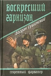 Книга Воскресший гарнизон
