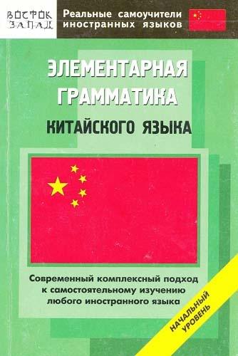 Книга Элементарная грамматика китайского языка