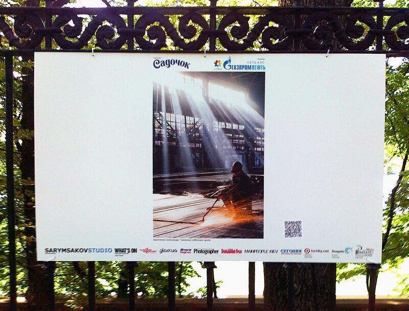 Фотоэкспозиция в Мариинском парке