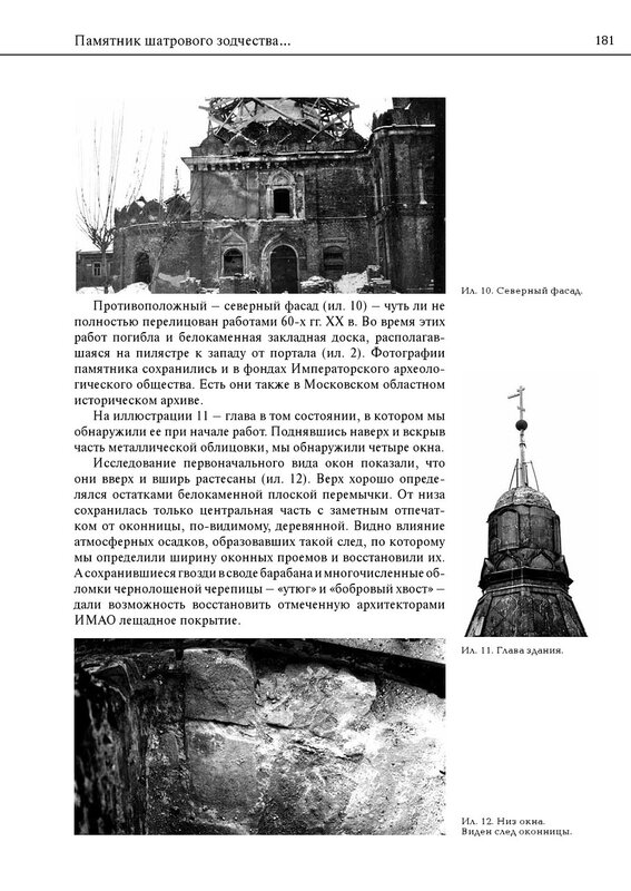 С.П. Орловский Памятник шатрового зодчества - церковь Успения в Коломенском кремле