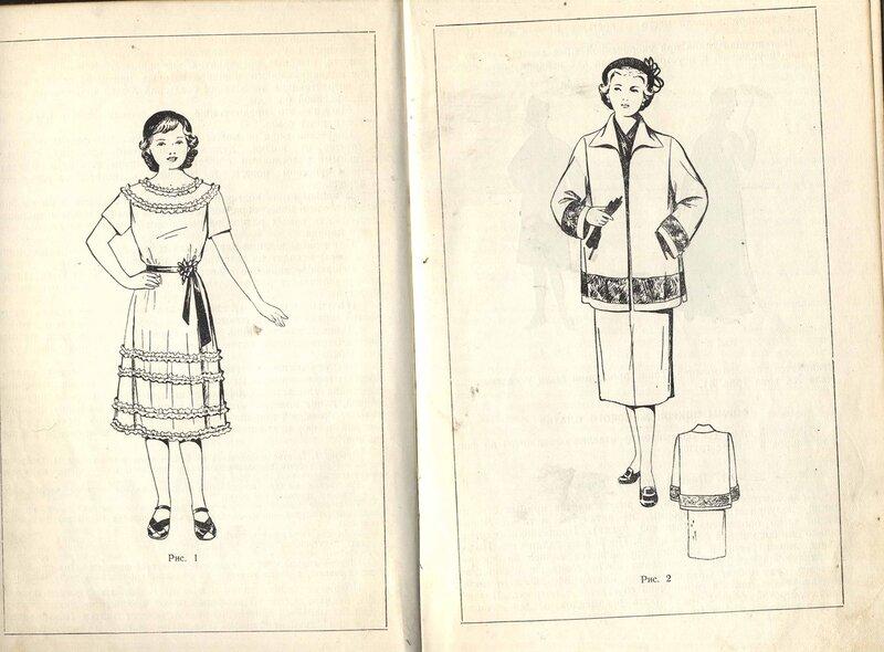 """Страницы из """"Кройки женского платья"""""""