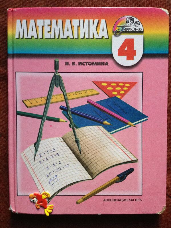 математика 2 класс знакомство с делением