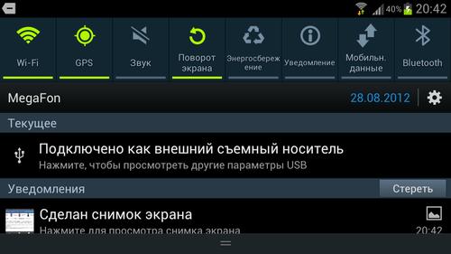Samsung Galaxy S III, скриншот